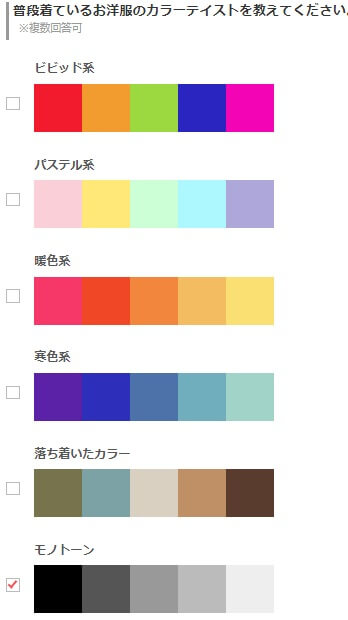 エアークローゼットの登録方法・申込方法:エアークローゼットの普段着ている洋服のカラーテイストを選ぶ
