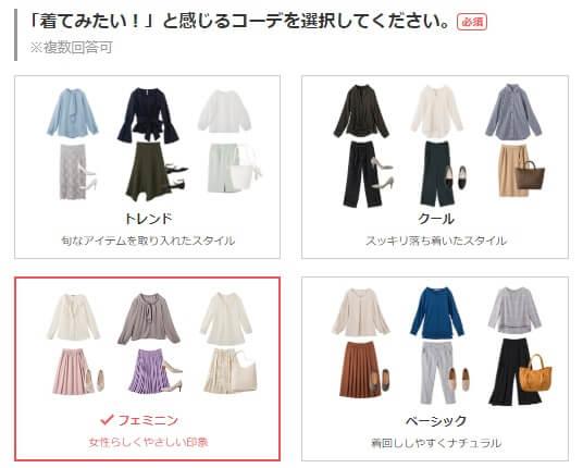 エアークローゼットの登録方法・申込方法:エアークローゼットの着てみたいコーデを選ぶ