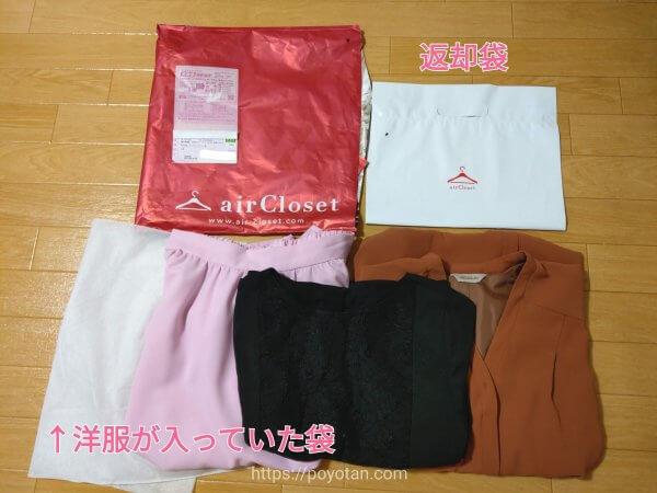 エアークローゼット(airCloset)から届く洋服は3着で3~4万円くらい