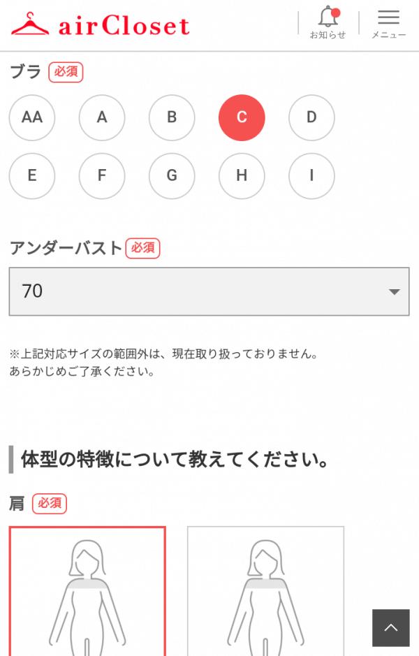 エアークローゼットの登録方法・申込方法:ブラ・アンダーバスト・体型を選ぶ