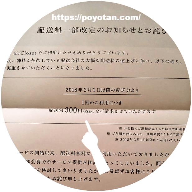 エアークローゼット(airCloset)の配送料300円のお知らせ