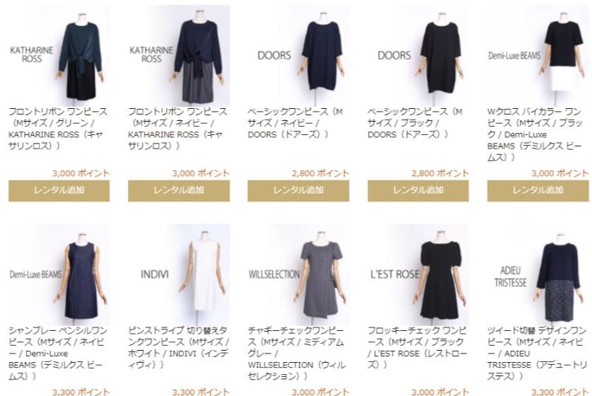 ブリスタの服リスト