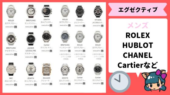 カリトケ(KARITOKE):エグゼクティブプランの腕時計(メンズ)