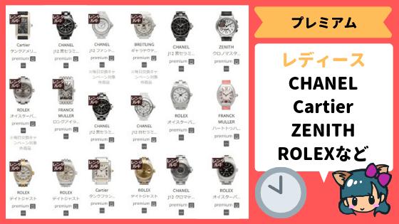 カリトケ(KARITOKE):プレミアムプランの腕時計(レディース)