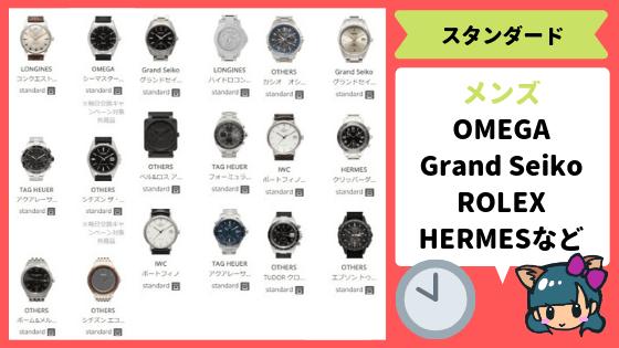 カリトケ(KARITOKE):スタンダードプランの腕時計(メンズ)
