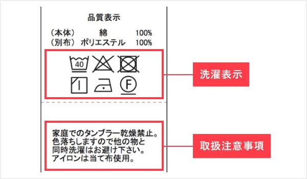洗濯できるか確認:洗濯表示と取扱注意事項を見る