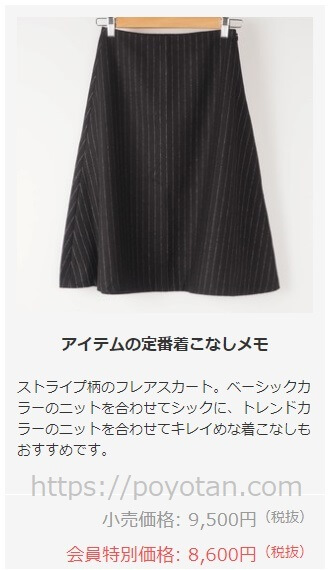 エアークローゼットから届いたスカート(去年の冬)