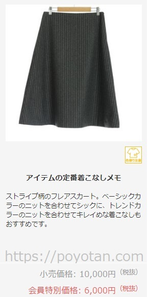 エアークローゼットから届いたスカート(今年の冬)