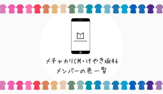 メチャカリCM「JOYFUL LOVE」けやき坂46の衣装の色・並び順を調査