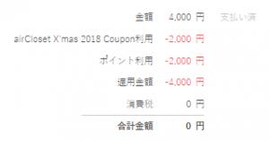 エアークローゼットクリスマスクーポン・エアクロポイント併用で洋服を購入