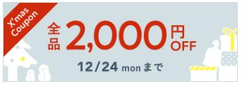 エアークローゼットクリスマス2000円オフ