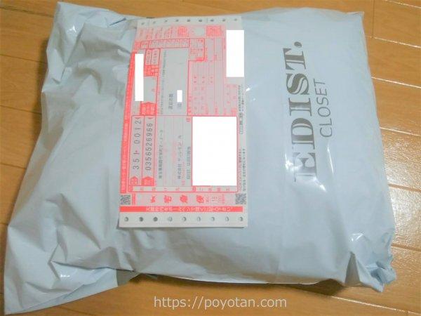 エディストクローゼット:洋服を返却用袋に入れて指定の送り状を貼って返却