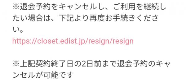 エディストクローゼット:退会予約完了通知・キャンセルは契約終了日の2日前までOK