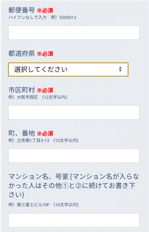リープ(leeap)登録方法・始め方:住所を登録