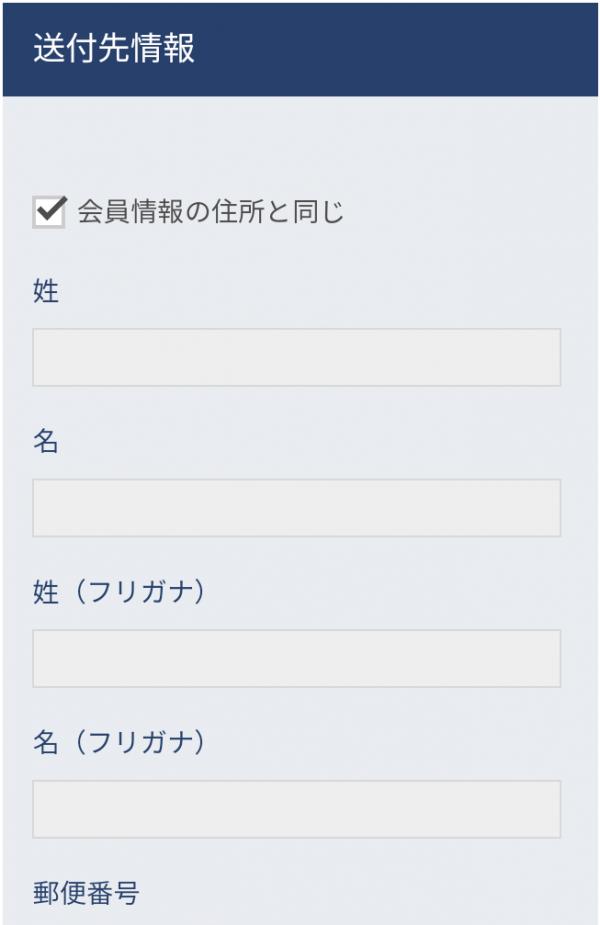 リープ(leeap)登録方法・始め方:送り先を登録