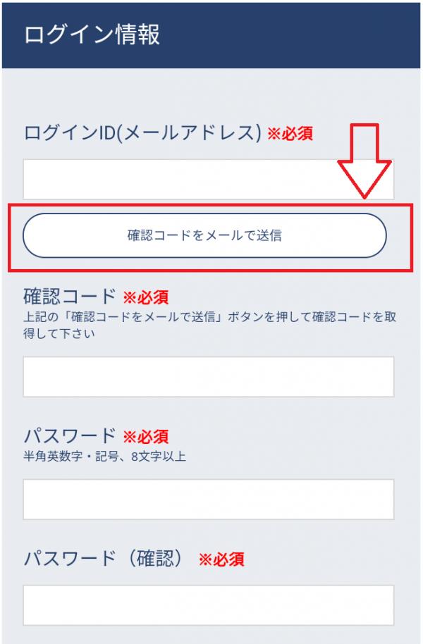 リープ(leeap)登録方法・始め方:ログイン情報で確認コードをメールで送信