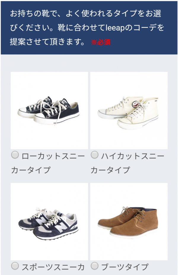 リープ(leeap)登録方法・始め方:自分の持っている靴とコーディネートしてもらえる