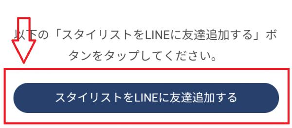 リープ(leeap)登録方法・始め方:スタイリストをLINEに友達追加