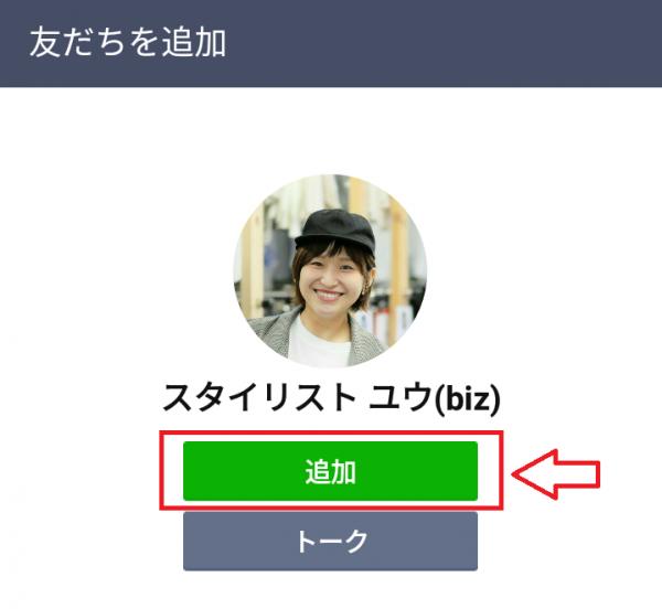 リープ(leeap)登録方法・始め方:スタイリストをLINEで友達追加