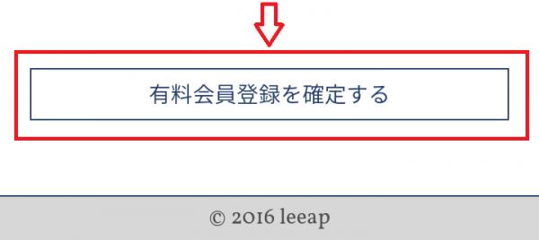 リープ(leeap)登録方法・始め方:最終確認をしたら有料会員登録を確定する