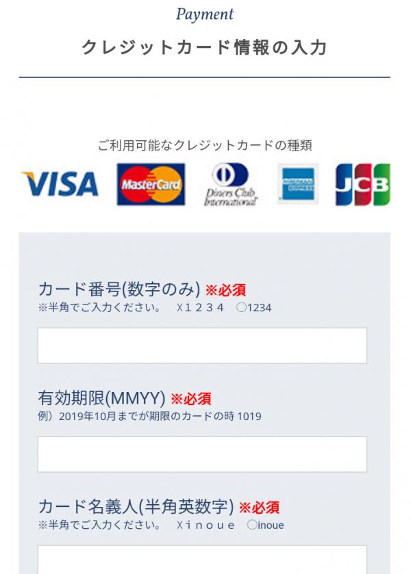 リープ(leeap)登録方法・始め方:クレジットカード情報を入力