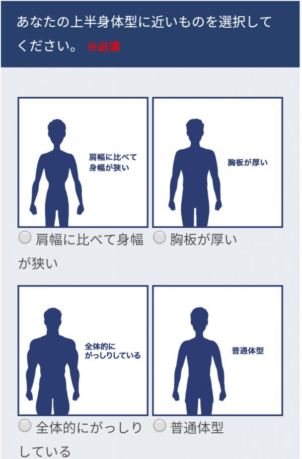 リープ(leeap)登録方法・始め方:上半身の体型を選ぶ