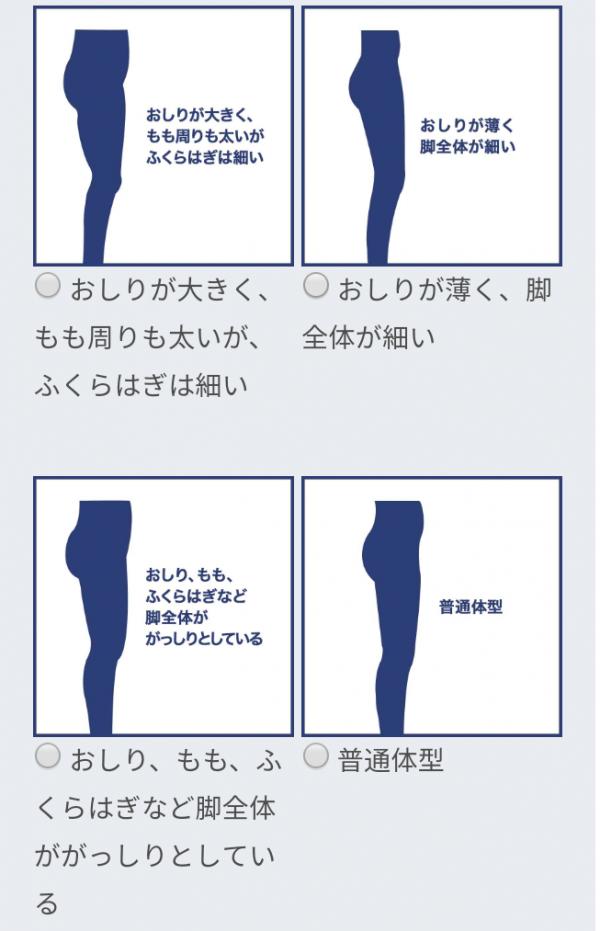リープ(leeap)登録方法・始め方:下半身の体型を選ぶ
