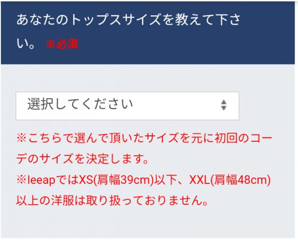 リープ(leeap)登録方法・始め方:トップスのサイズを選ぶ