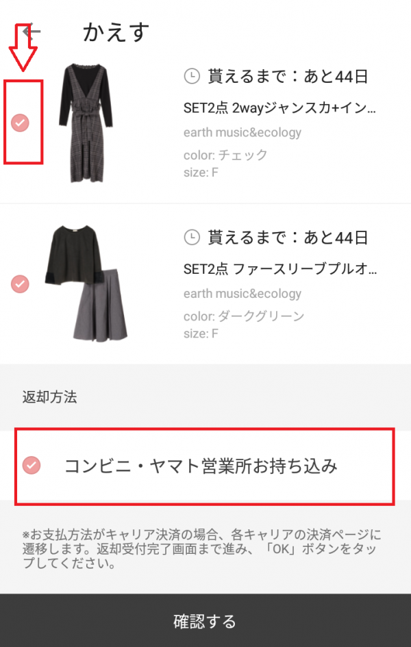 メチャカリの返却方法:返却したい服を選ぶ