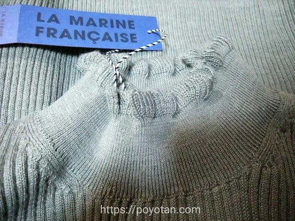 LA MARINE FRANCAISE(マリン フランセーズ):リブフリルハイネックプルーオーバーのフリル部分