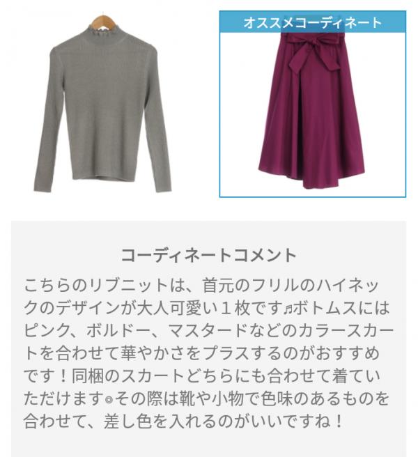 ピックス(pickss)の届いた洋服のコーディネートC