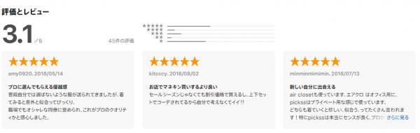エアクロフィッティング(旧pickss)アプリの評価・レビュー