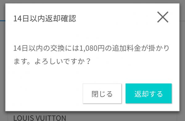 シェアル(SHAREL)の返却方法:アプリの14日以内返却確認