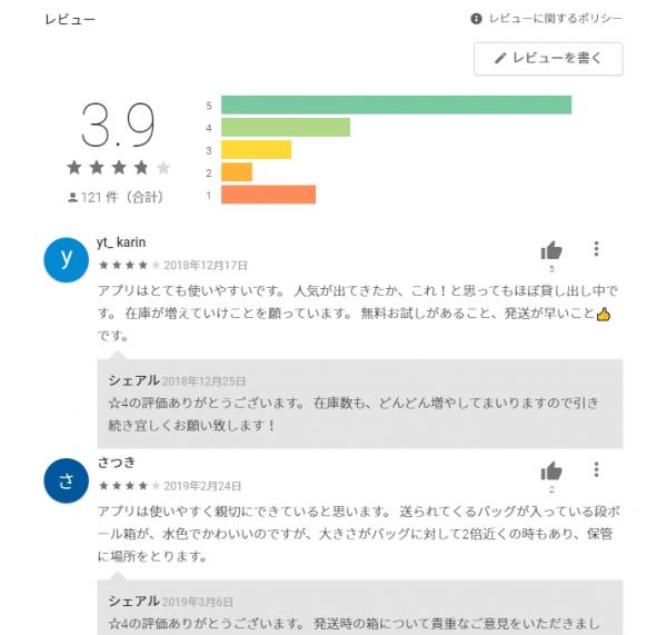 シェアル(SHAREL)のアプリレビュー・評価