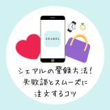 SHAREL(シェアル)の登録方法・申込方法!失敗談とスムーズに注文するコツ