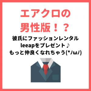 エアークローゼット男性版:leeapの体験談