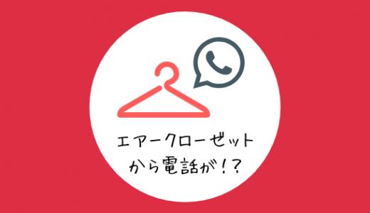 エアークローゼットから電話がきた!問い合わせ先・電話番号はどこ?