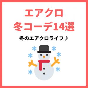 エアークローゼット:冬コーディネート14選