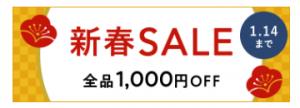 エアークローゼット新春セール:2019年1月9日(水)12:00-2019年1月14日(月)23:59