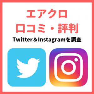 エアークローゼット:Twitter&Instagramの口コミ評判を調査