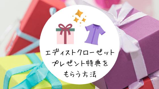 エディストクローゼットで4万円相当のプレゼント特典をもらう方法