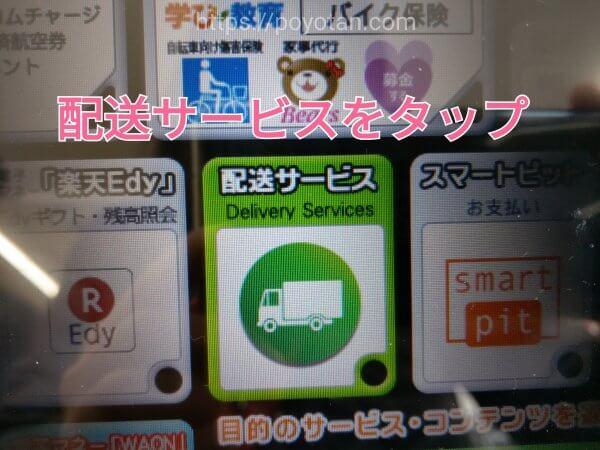 エアークローゼットのコンビニ返却方法:Famiポートで「配送サービス」を選ぶ