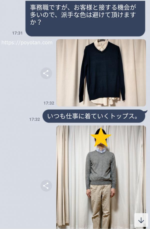 leeap(リープ)LINE相談:仕事でいつも着ているコーディネートの画像
