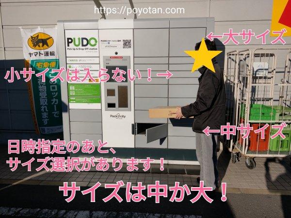 leeap(リープ)PUDOステーションで返却方法:日時指定・サイズ選択がある!サイズは中か大