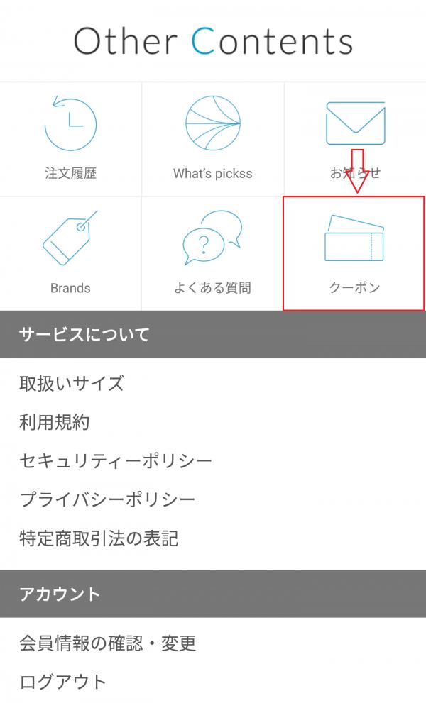 pickss(ピックス)クーポンの登録方法:クーポンをタップ