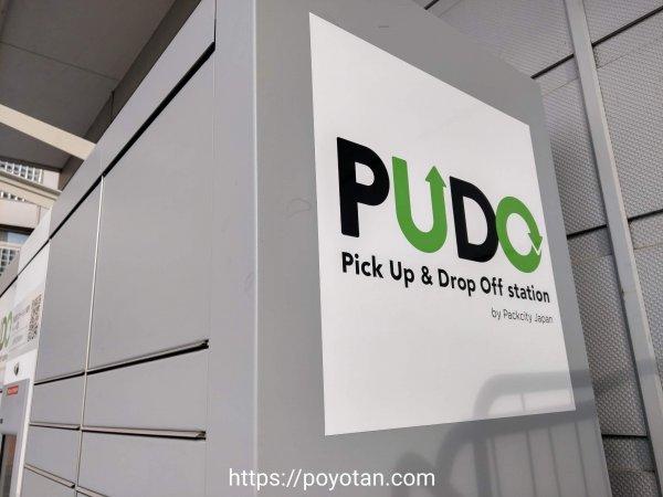 PUDOステーション:横から見ると奥行きがある