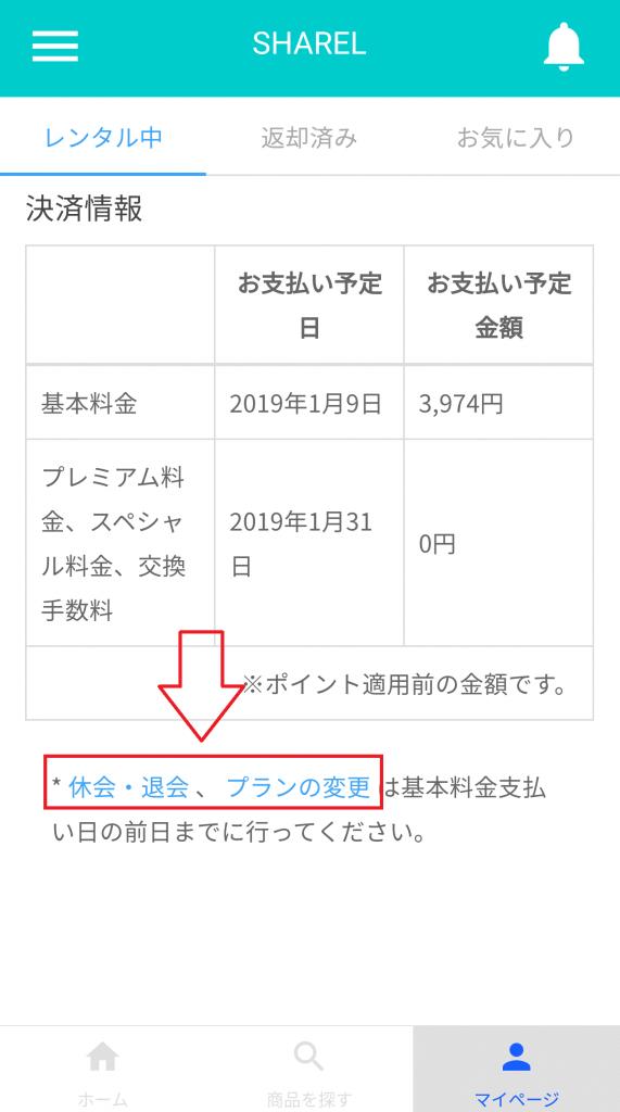 SHAREL(シェアル)アプリ:マイページ→レンタル中→休会・退会・プランの変更をタップ