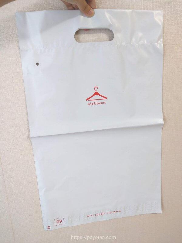 エアークローゼット(airCloset)返却袋を使って服を返却