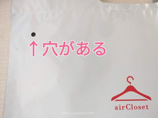 エアークローゼットの返却袋は空気穴がある