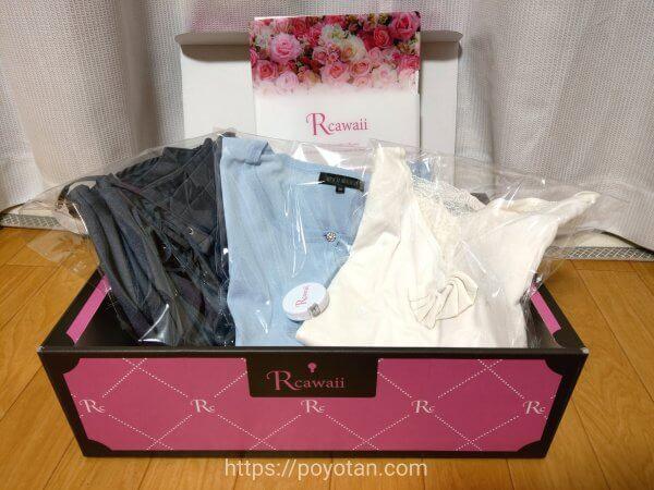Rcawaii(アールカワイイ)の洋服が届いた